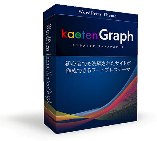 KaetenGraphパッケージ
